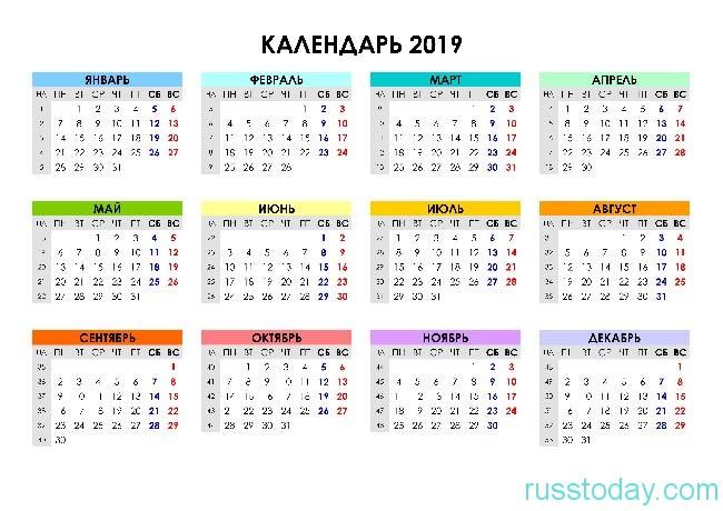 календарь 2019 год