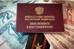 пенсионное удостоверение,погоны и деньги
