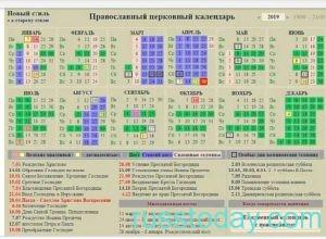 православный календарь 2020 года