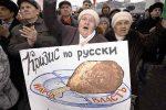 кризис по-русски