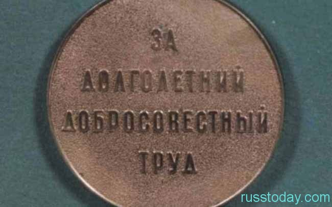 медаль за труд