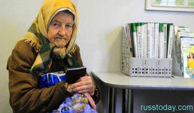 бабушка пришла в фонд