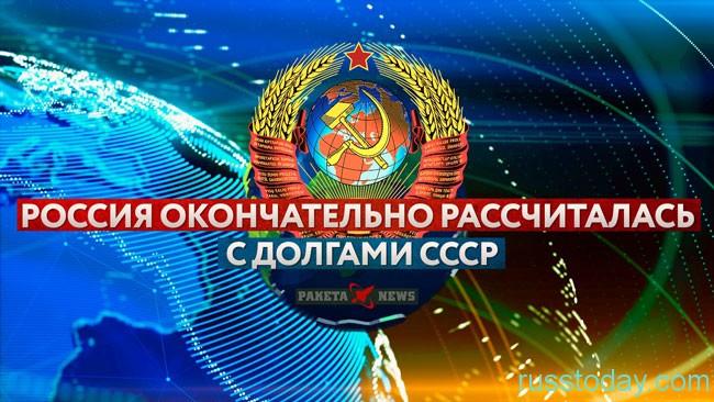 с долгами СССР расчитались!