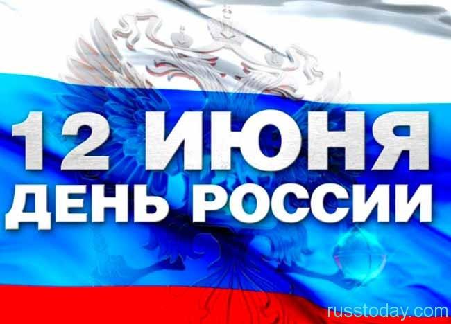 12 июня встречается день России