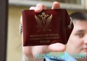 сотрудник ФССП России