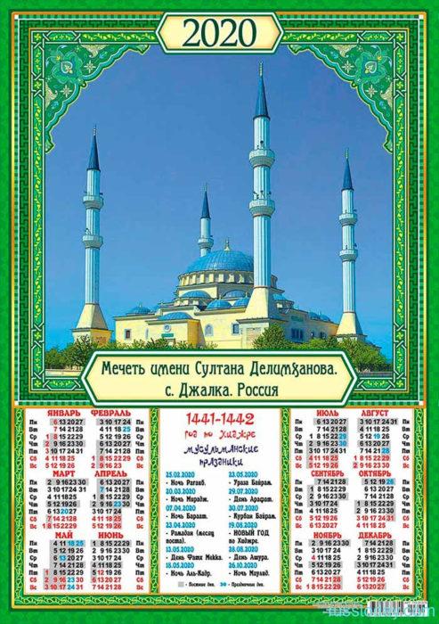 мусульманский календарь 2020 года