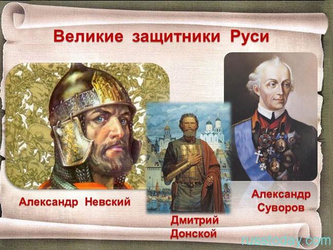 Великие защитники Руси