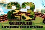 23 феевраля