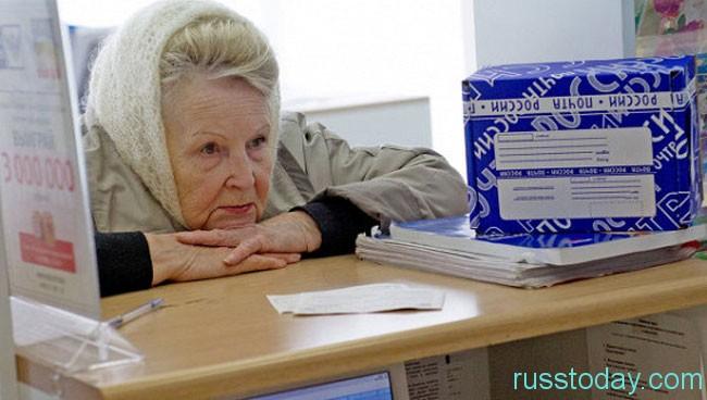 пенсионерка пришла за пенсией
