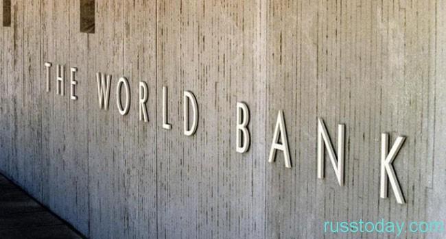 Предвещания Всемирного банка