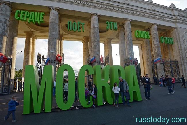 какого числа день города Москвы в 2019 году