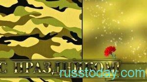 День Советской Армии и Флота