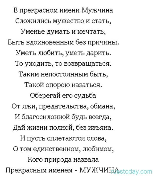 стих-3