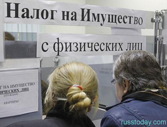 Российские граждане постоянно беспокоятся о судьбе налога на имущество физических лиц