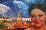 прогноз для России на 2018 год от Тамары Глоба