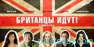 «Британцы идут!»