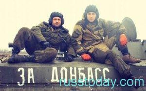 За Донбасс!