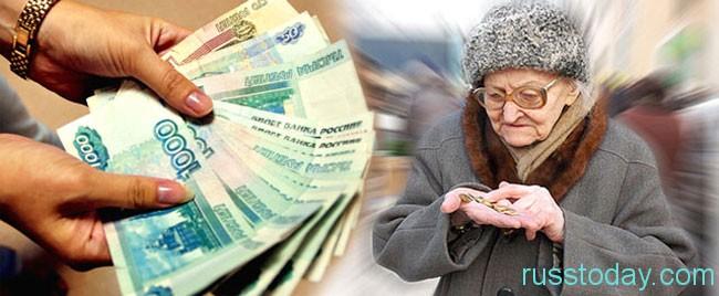 соцобеспечение сельских пенсионеров
