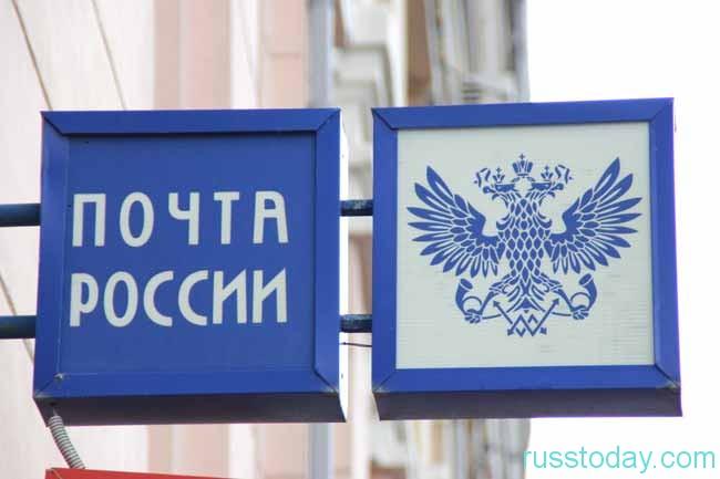 """""""Почта России"""" - это всем известный бренд"""