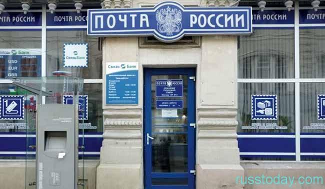 """""""Почта России"""""""
