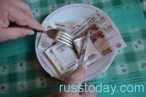 вилка,нож и деньги