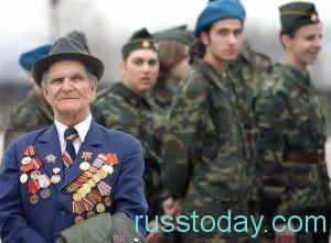 военный пенсионер