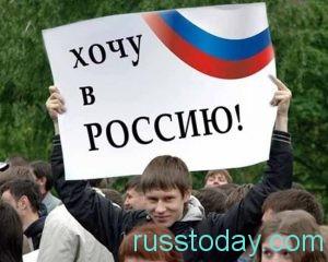 хочу в Россию!