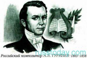 В сентябре 215 лет от рождения А.В. Гурилева
