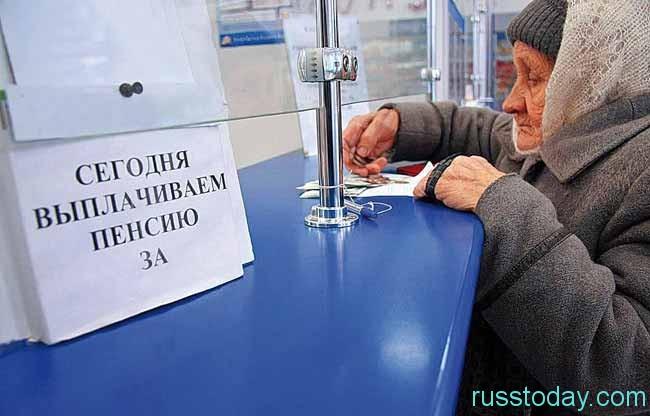 за пенсией