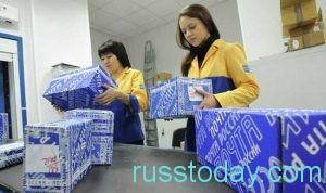 лица отправляют товары, письма, корреспонденцию