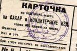 карточки Советского союза