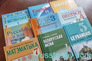 школьные учебники Беларусии