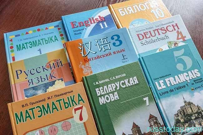 школьные учебники Беларусиии