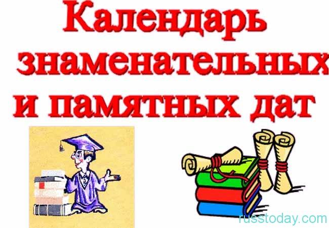 знаменательные даты на 2018- 2019 учебный год