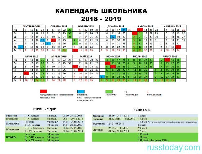 учебный календарь на 2019 год