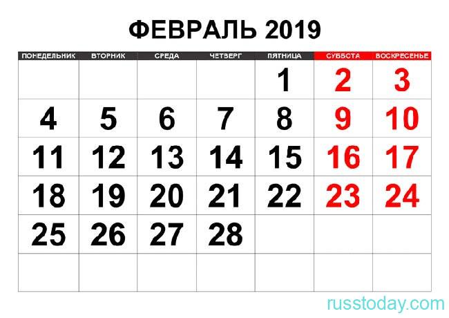 февраль 2019 года