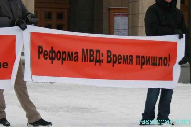 очередная волна реформирования Министерства внутренних дел РФ