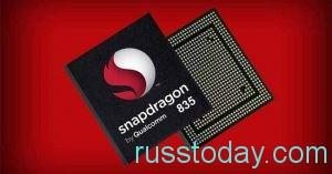 наличие Qualcomm Snapdragon 835