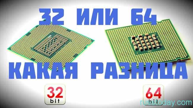 Разница между 32-х и 64-х битными архитектурами