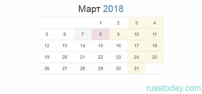 Рабочий календарь на март