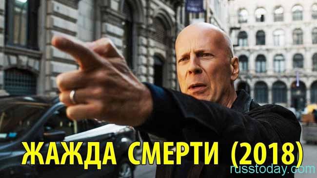 """""""Жажда смерти"""""""
