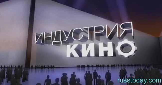 Российская киноиндустрия