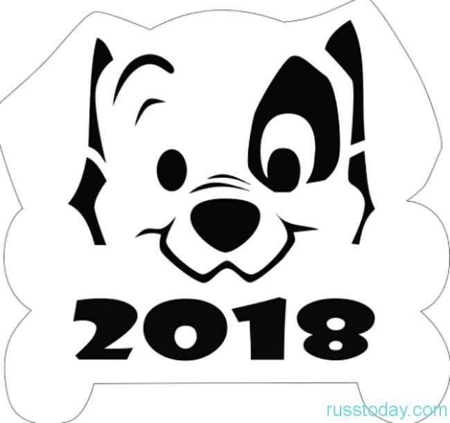 символ года (в данном случае Собака)