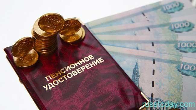 Увеличение пенсий в мае 2019