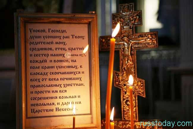 помолиться об успокоении души усопших солдат