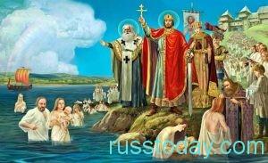 1030 лет со дня Крещения Руси