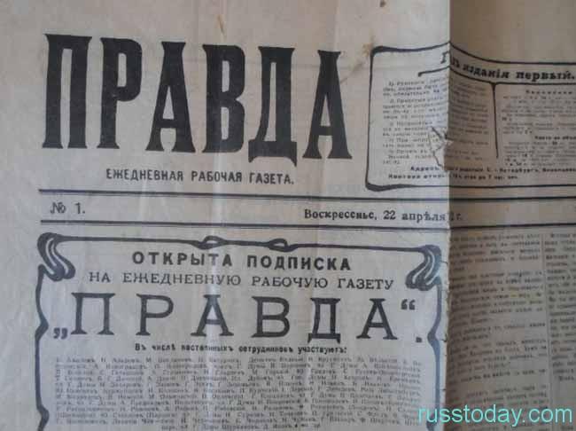 105 лет с момента первого издания газеты «Правда»