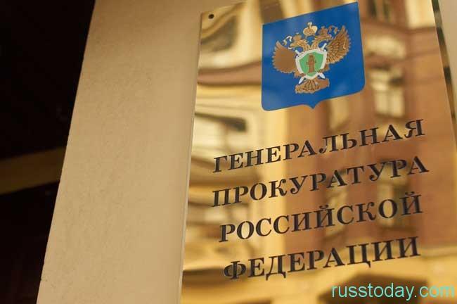 Нюансы деятельности сотрудников прокуратуры