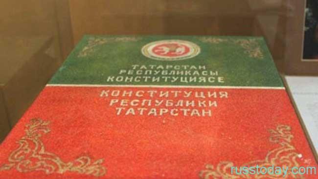 Конституция Татарстана