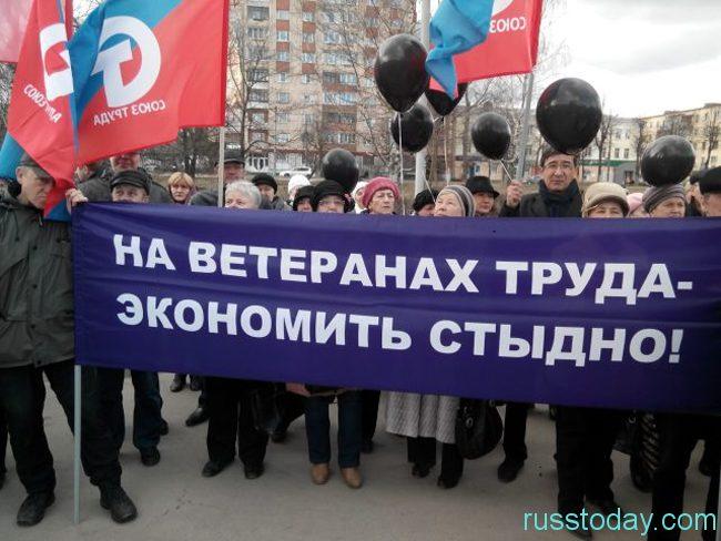 Льготы ветеранам труда в Москве и Санкт-Петербурге